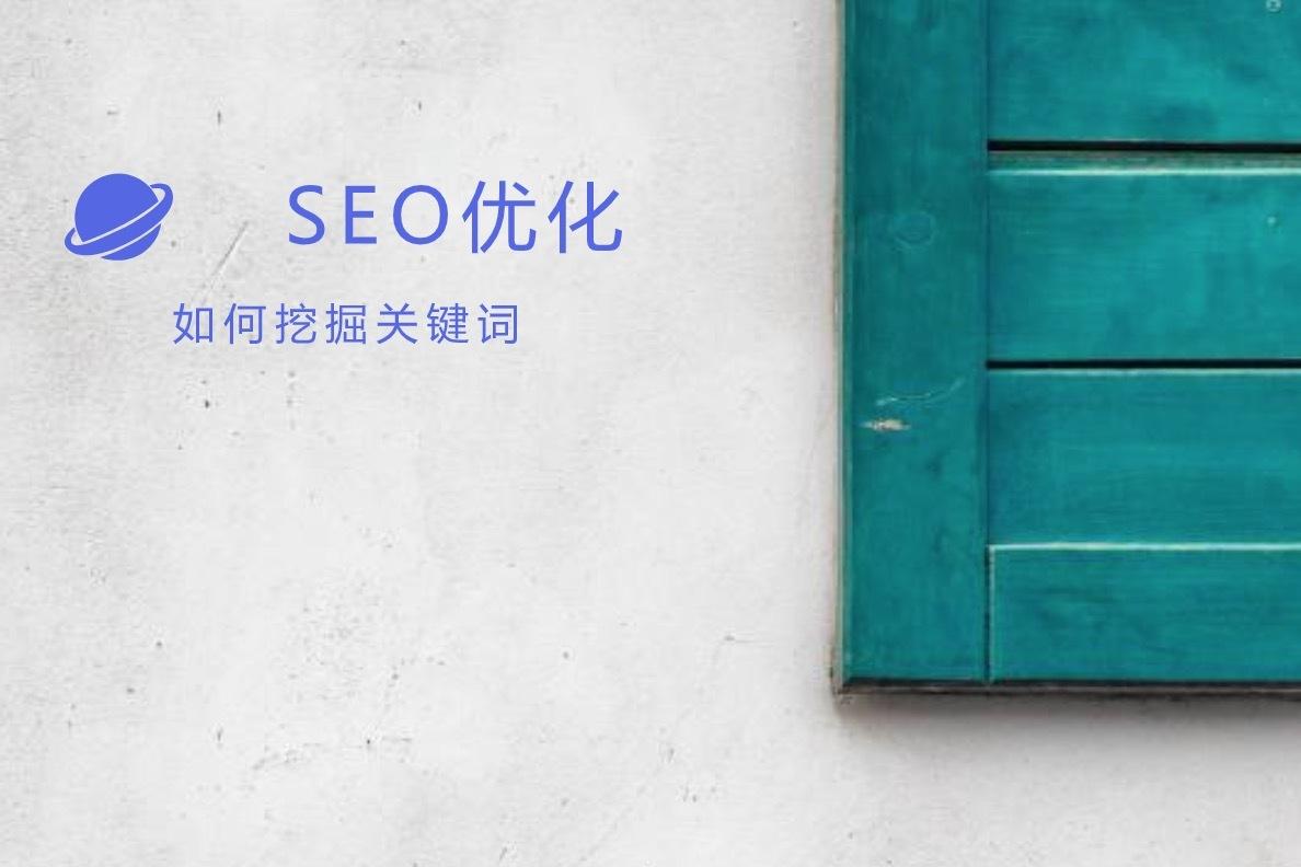 seo网站关键词优化–如何挖掘关键词