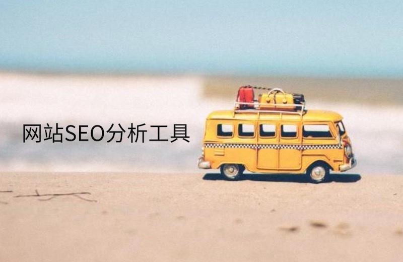网站SEO分析工具有哪些,站长工具功能详细解读