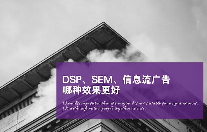 DSP、SEM、信息流推广有什么区别?哪个效果好
